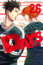 [26巻] DAYS