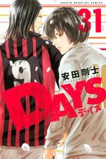 [31巻] DAYS