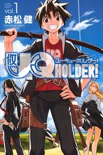 [1巻] UQ HOLDER!
