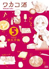 [5巻] ワカコ酒