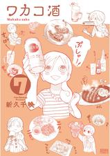 [7巻] ワカコ酒