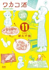 [11巻] ワカコ酒