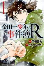 [1巻] 金田一少年の事件簿R