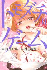[11巻] トモダチゲーム