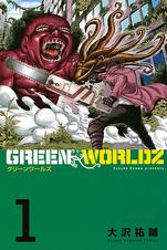 [1巻] GREEN WORLDZ