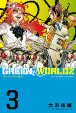 [3巻] GREEN WORLDZ