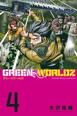 [4巻] GREEN WORLDZ