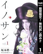 [【期間限定無料】1巻] イノサン