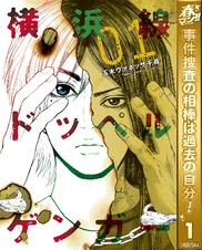 [【期間限定無料】1巻] 横浜線ドッペルゲンガー