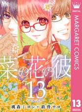 [13巻] 菜の花の彼―ナノカノカレ―