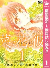 [【期間限定無料】1巻] 菜の花の彼―ナノカノカレ―