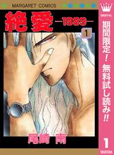 [【期間限定無料】1巻] 絶愛―1989―