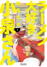 [1巻] ラーメン大好き小泉さん