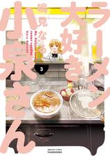 [3巻] ラーメン大好き小泉さん