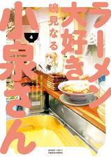 [4巻] ラーメン大好き小泉さん