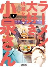 [5巻] ラーメン大好き小泉さん