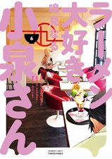 [6巻] ラーメン大好き小泉さん