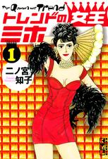 [1巻] トレンドの女王ミホ