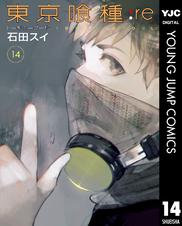 [14巻] 東京喰種トーキョーグール:re