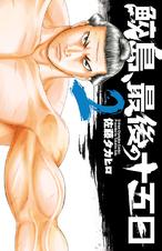 [【無料版】2巻] 鮫島、最後の十五日