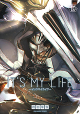 [10巻] IT'S MY LIFE