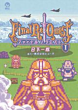 [1巻] Final Re:Quest ファイナルリクエスト