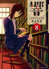 8巻【電子限定 アニマリアル付き】