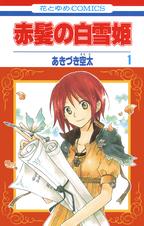 [【無料版】1巻] 赤髪の白雪姫