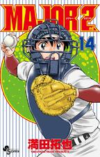 [14巻] MAJOR 2nd(メジャーセカンド)