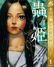 [【期間限定無料】1巻] 蟲姫