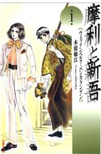 [【無料版】1巻] 摩利と新吾