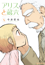 8巻【電子限定特典ペーパー付き】