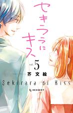 [5巻] セキララにキス