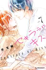 [7巻] セキララにキス