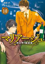 [10巻] マリアージュ~神の雫 最終章~