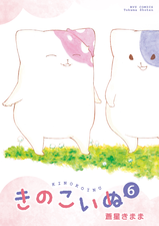 6巻【電子限定特典ペーパー付き】