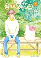7巻【電子限定特典ペーパー付き】