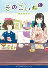 9巻【電子限定特典ペーパー付き】