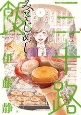[3巻] 三十路飯