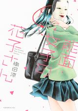 [1巻] 能面女子の花子さん