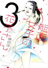 [3巻] 能面女子の花子さん