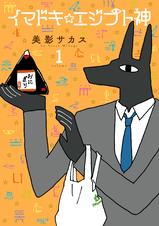 [1巻] イマドキ☆エジプト神