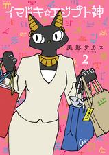 [2巻] イマドキ☆エジプト神