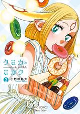2巻【特典ペーパー付き】