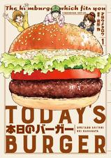 [1巻] 本日のバーガー