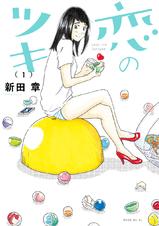 [1巻] 恋のツキ