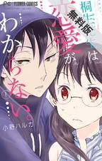[【期間限定 無料お試し版】1巻] 桐生先生は恋愛がわからない。