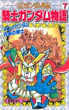 7巻 キングガンダム 円卓の騎士