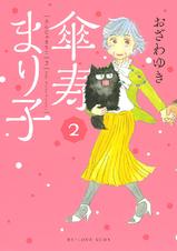 [2巻] 傘寿まり子
