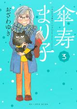 [3巻] 傘寿まり子
